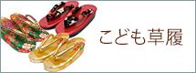 七五三 3歳女の子用草履(単品)