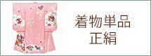 七五三 7歳 女の子着物(正絹)-単品