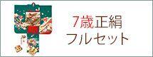 七五三 7歳 女の子着物フルセット(正絹)