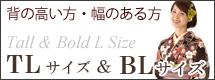 トールサイズ BLサイズ