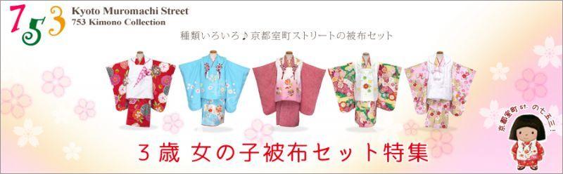 七五三 3歳女の子用被布コートセット