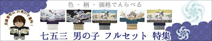 七五三 5歳男の子用羽織・袴セット