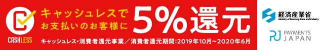 七五三 着物 京都室町st キャッシュレス 5%還元