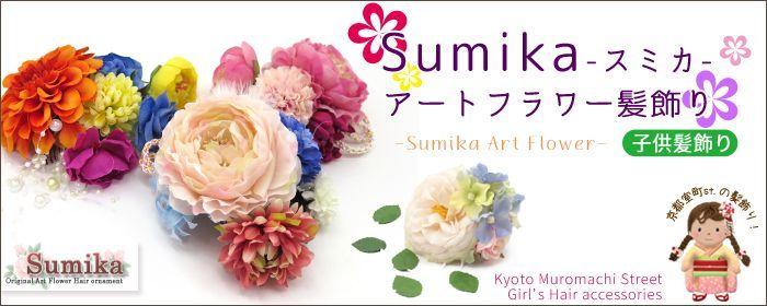 Sumika 子供髪飾り