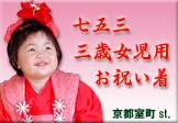 七五三 三歳女児用着物フルセット