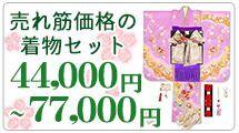 価格35,000円〜55,000円
