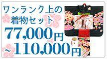 価格55,000円〜75,000円