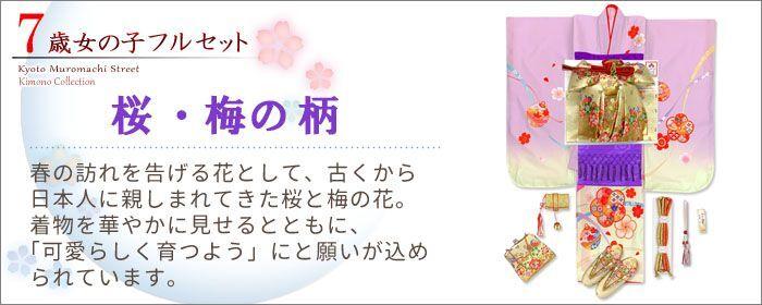 七五三 7歳着物フルセット 桜、梅