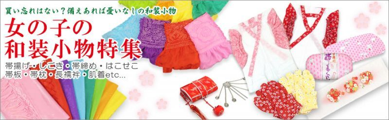 七五三 子供着物用の小物 しごき、帯揚げ、帯締め、草履、バッグ