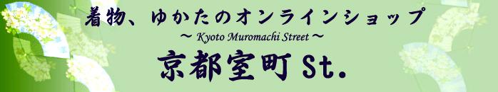 七五三着物、着物、浴衣の通販ショップ「京都室町st.」