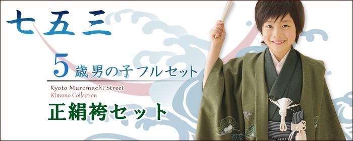 七五三 5歳 男の子の羽織・袴フルセット(正絹)