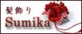 「Sumika」アートフラワー髪飾り