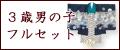 七五三 3歳 男の子の羽織・袴フルセット(正絹)
