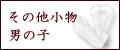 七五三 男の子の袴&小物7点セット