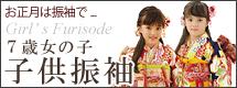 7歳 女の子の着振袖