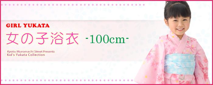子供浴衣 100cm サイズ