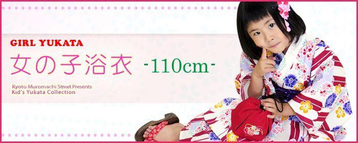 子供浴衣 110cm サイズ
