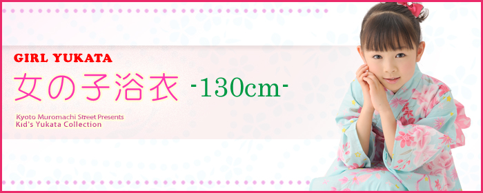 子供浴衣 130cm サイズ