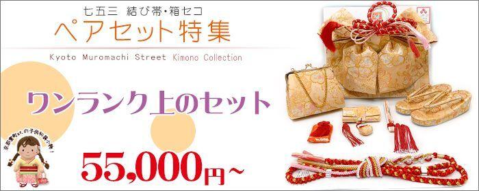 ペアセット 50000円〜