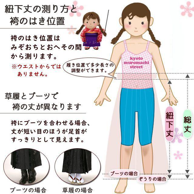 ジュニア用袴セット 袴丈の測り方