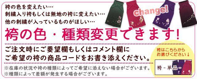 ジュニア用袴セット 袴の変更