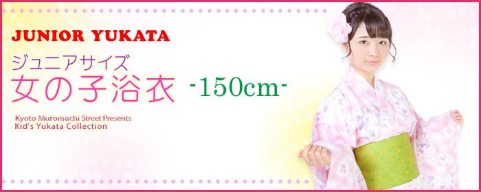 子供浴衣 150cm サイズ