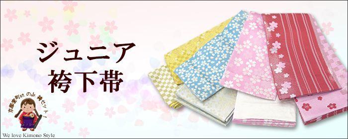 ジュニア 袴下帯