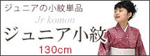 ジュニア小紋 130サイズ