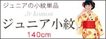 ジュニア小紋 140サイズ