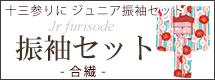 十三参りに ジュニア振袖セット(合繊)