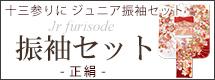十三参りに ジュニア振袖セット(正絹)