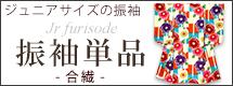 十三参りに ジュニア振袖単品(合繊)