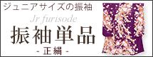 十三参りに ジュニア振袖単品(正絹)