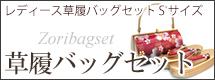 草履バッグセット