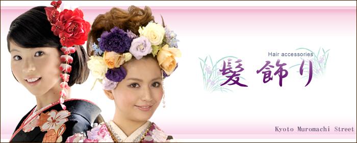 髪飾り(フォーマル用)