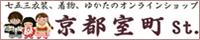 七五三衣装、着物、浴衣を格安販売『京都室町st.(ストリート)』