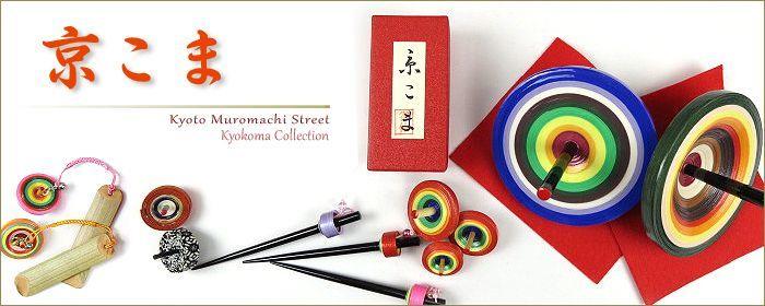 京都の伝統工芸 京独楽