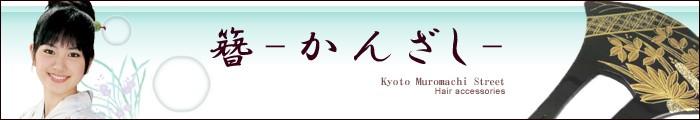 簪(かんざし)