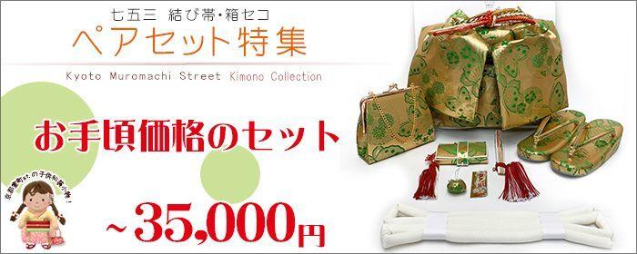 お求めやすい価格のペアセット〜25,000円まで