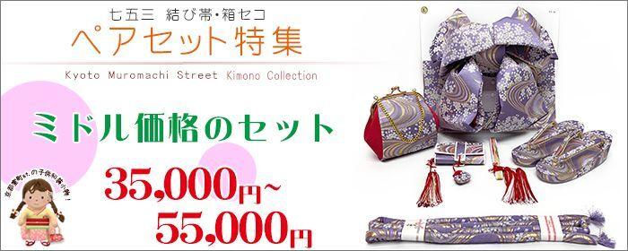 ペアセット 25000円-50000円