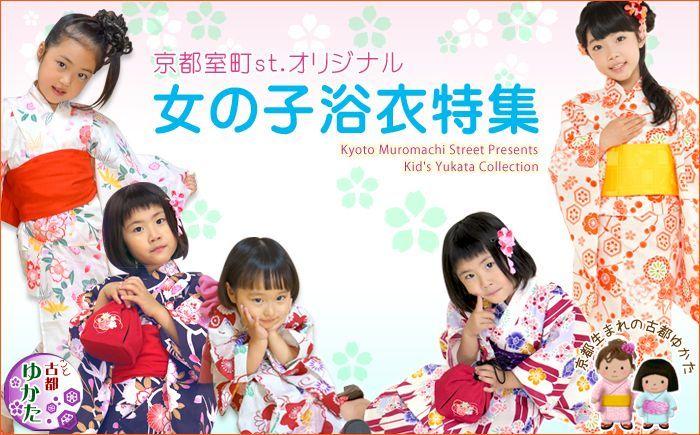 2017年 京都室町st.オリジナル女の子浴衣