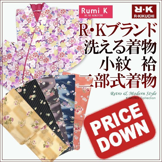 RKブランド 小紋 袷 二尺袖