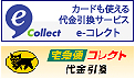 佐川急便e-collect&クロネコヤマト コレクト