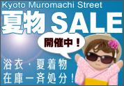 夏物セール!SALE