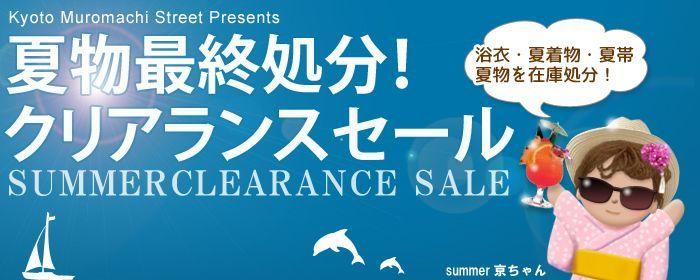 夏物セール!