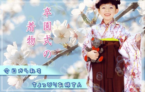 卒園式の着物・袴