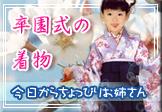卒園式、七五三に 子供着物と袴セット
