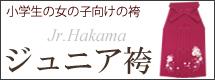 ジュニア 袴