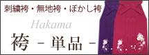 女性用 卒業式 袴