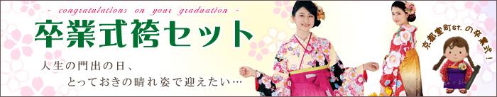 小学校の卒業式 着物と袴セット